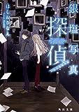 銀塩写真探偵 一九八五年の光 (角川文庫)