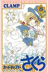 カードキャプターさくら クリアカード編(8) (なかよしコミックス) Kindle版