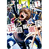 クイズ!正義の選択 1巻: バンチコミックス