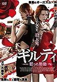 ギルティ 狂った衝動 [DVD]