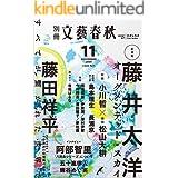別冊文藝春秋 電子版34号 (2020年11月号) (文春e-book)