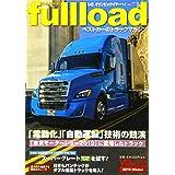 ベストカーのトラックマガジンfullload VOL.35 (別冊ベストカー)