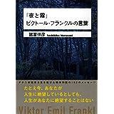 『夜と霧』ビクトール・フランクルの言葉 (ワニ文庫)