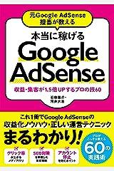 元Google AdSense担当が教える 本当に稼げるGoogle AdSense 収益・集客が1.5倍UPするプロの技60 単行本