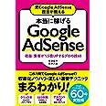 元Google AdSense担当が教える 本当に稼げるGoogle AdSense 収益・集客が1.5倍UPするプロの技60