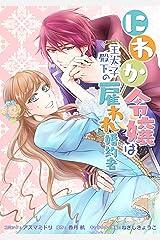 にわか令嬢は王太子殿下の雇われ婚約者 連載版: 19 (ZERO-SUMコミックス) Kindle版