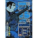 ゴルゴ13 183 (SPコミックス)