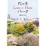 代々木Love&Hateパーク (双葉文庫)