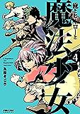 俺とヒーローと魔法少女(4) (ポラリスCOMICS)