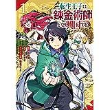 転生王子は錬金術師となり興国する 1巻 (デジタル版ガンガンコミックスUP!)