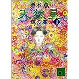 天狼星(3) 蝶の墓 (講談社文庫)