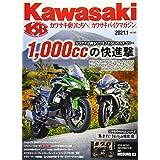 Kawasaki (カワサキ) バイクマガジン 2021年 01月号 [雑誌]