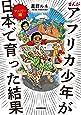 まんが アフリカ少年が日本で育った結果 ファミリー編