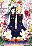 あの娘にキスと白百合を 10 (MFコミックス アライブシリーズ)