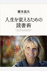 人生を変えるための読書術 Kindle版
