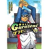 グラゼニ(4) (モーニングコミックス)