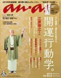 anan(アンアン) 2019/10/09号 No.2170 [開運行動学。]