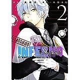 インフェルノ(2) (ARIAコミックス)