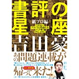 書評の星座 紙プロ編 吉田豪のプロレス&格闘技本メッタ斬り 1995-2004