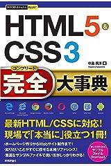今すぐ使えるかんたんPLUS+ HTML5&CSS3 完全大事典 (今すぐ使えるかんたんPLUSシリーズ) 単行本(ソフトカバー)