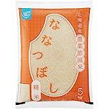 【精米】 [Amazonブランド] Happy Belly 北海道産 ななつぼし 5kg 農薬節減米