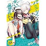 パシリな僕と恋する番長さん (7) (角川コミックス・エース)