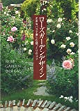 ローズガーデンデザイン―丈夫なバラで楽しむ庭づくりのコツ