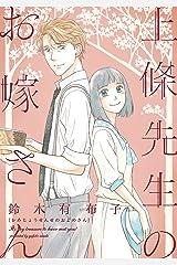 上條先生のお嫁さん (ウィングス・コミックス) Kindle版