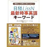 日経LissN 最新時事英語キーワード (英語のニュースが聞ける・読める・わかる!)