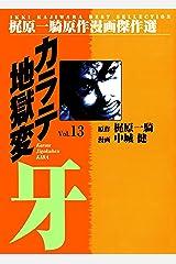 カラテ地獄変牙13 Kindle版