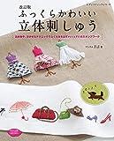 改訂版 ふっくらかわいい立体刺しゅう (レディブティックシリーズno.4854)
