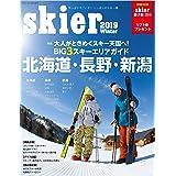 skier 2019 (別冊山と溪谷)