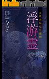 霊能教師・松宮龍明シリーズ 浮遊霊 (みなみ文庫)