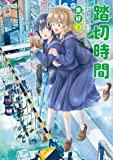 踏切時間(3) (アクションコミックス(月刊アクション))