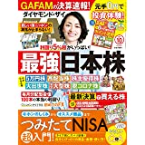 ダイヤモンドZAi(ザイ) 2021年 10月号 [雑誌] (最強日本株21年夏&つみたてNISA&毎月分配型投信)