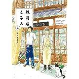 雑貨店とある 2巻 (芳文社コミックス)