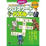 小学4・5・6年生 ことばの力がどんどん身につく! クロスワードパズル
