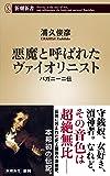 悪魔と呼ばれたヴァイオリニスト パガニーニ伝 (新潮新書)