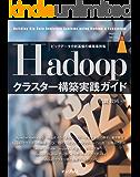 ビッグデータ分析基盤の構築事例集 Hadoopクラスター構築実践ガイド impress top gearシリーズ