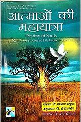 Aatmaon Ki Mahayatra [Paperback] [Jan 01, 2017] Books Wagon Paperback