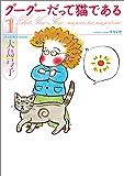 グーグーだって猫である1 (角川文庫)