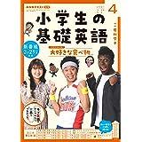 NHKラジオ 小学生の基礎英語 2021年 4月号 [雑誌] (NHKテキスト)