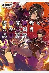 復讐完遂者の人生二周目異世界譚 2 (GCノベルズ) Kindle版