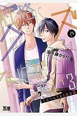 性格クズでなにが悪い 3巻 (花音コミックス) Kindle版