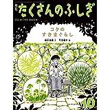 コケのすきまぐらし (月刊たくさんのふしぎ2021年10月号)