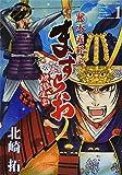 ますらお 秘本義経記 波弦、屋島 1巻 (コミック(YKコミックス))