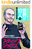 時代を切り開いた世界の10人 第1巻 スティーブ・ジョブズ レジェンド・ストーリー