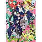 メイデーア転生物語 この世界で一番悪い魔女 2巻 (デジタル版Gファンタジーコミックス)