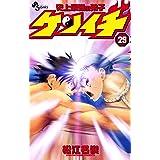 史上最強の弟子ケンイチ(29) (少年サンデーコミックス)