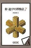 新・遊びの博物誌(2) (朝日文庫)